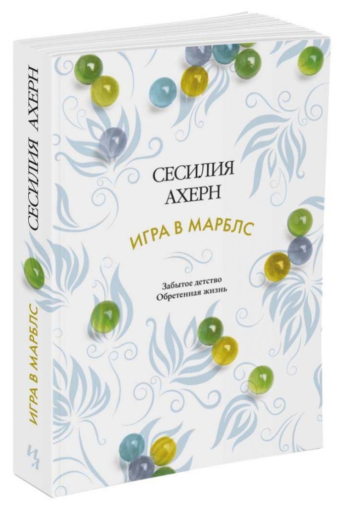 Ахерн С. - Игра в марблс (мягк.обл.) обложка книги