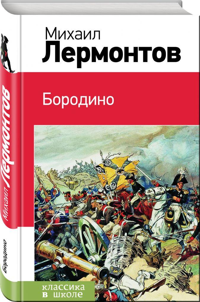 Михаил Лермонтов - Бородино обложка книги