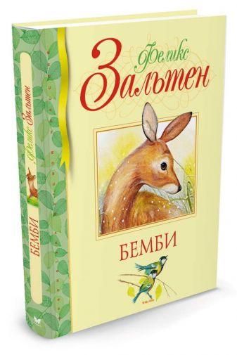 Зальтен Ф. - Бемби обложка книги