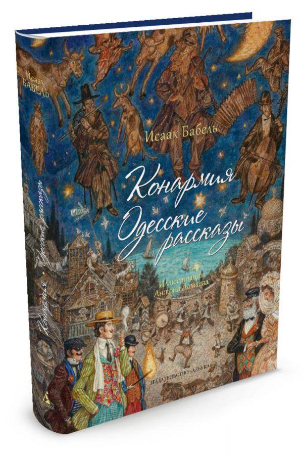 Бабель И. Конармия. Одесские рассказы (иллюстр. Ломаева А.)