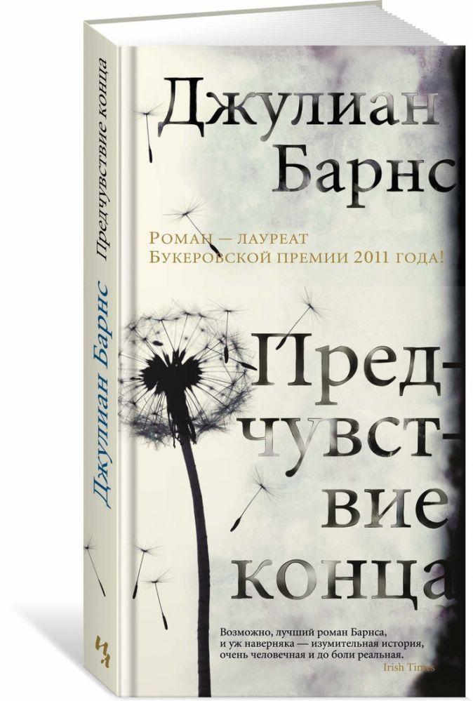 Барнс Дж. - Предчувствие конца обложка книги