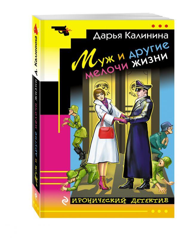 Муж и другие мелочи жизни Калинина Д.А.