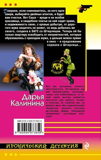 Муж и другие мелочи жизни Дарья Калинина