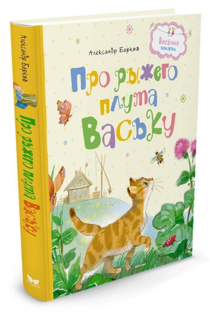 Барков А. - Про рыжего плута Ваську обложка книги