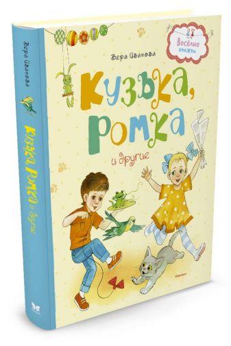 Иванова В. - Кузька, Ромка и другие обложка книги