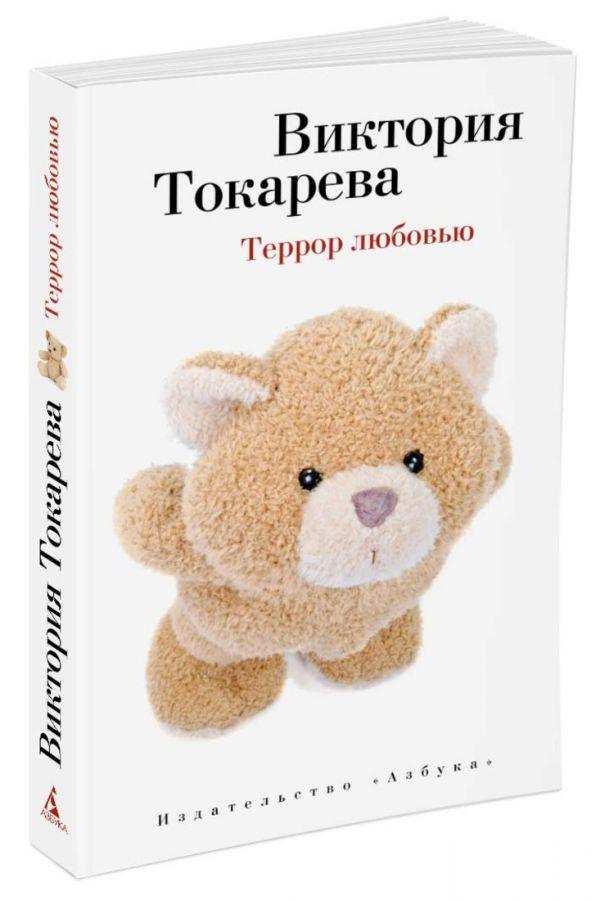 Террор любовью (мягк/обл.) Токарева В.