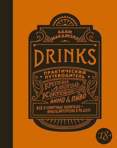 Drinks. Крепкий алкоголь. Коктейли. Вино & пиво. Практический путеводитель - фото 1