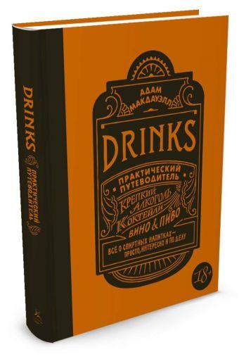 Drinks. Крепкий алкоголь. Коктейли. Вино & пиво. Практический путеводитель Макдауэлл А.