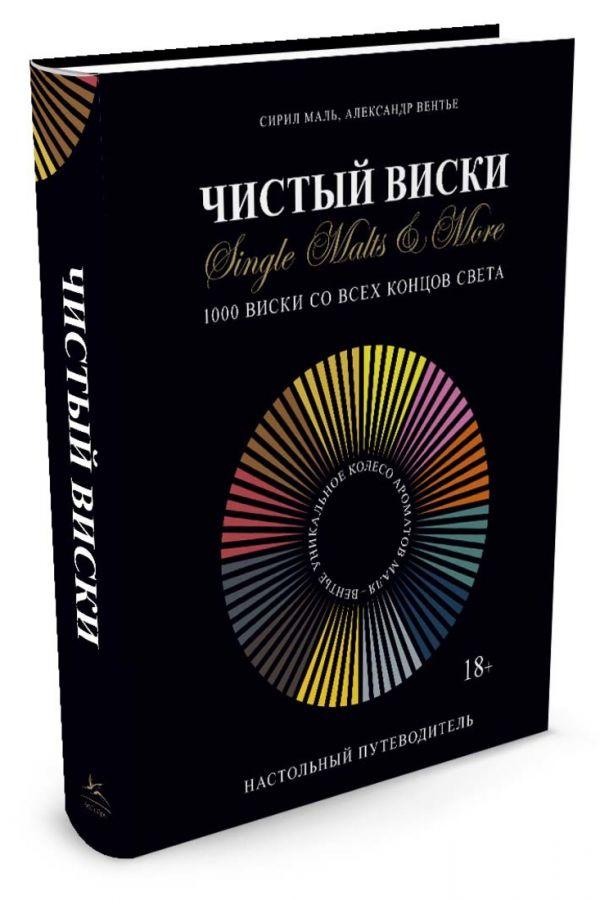 Чистый виски. Настольный путеводитель Маль С., Вентье А.