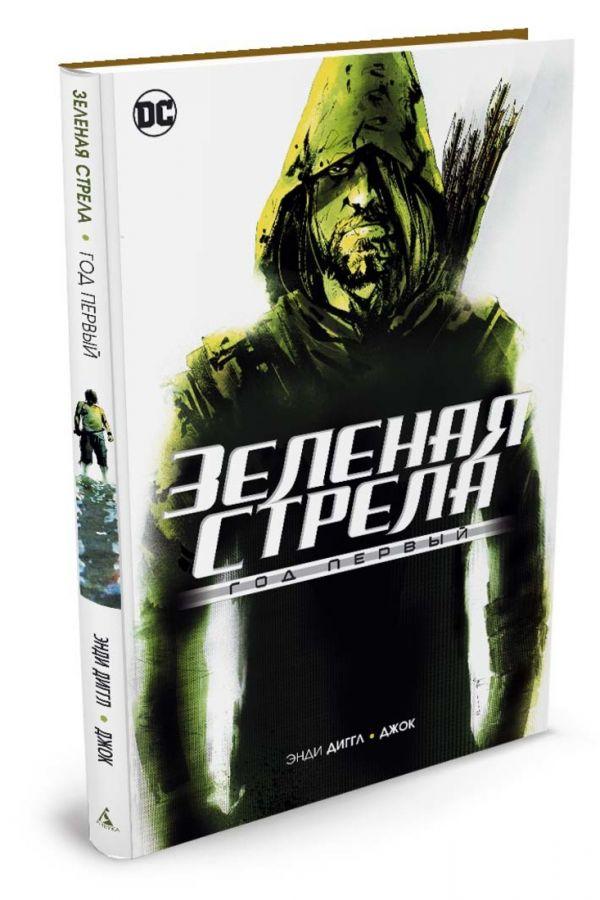 Диггл Э. Зеленая Стрела. Год первый