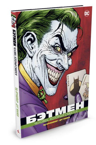 Бэтмен. Человек, который смеется - фото 1