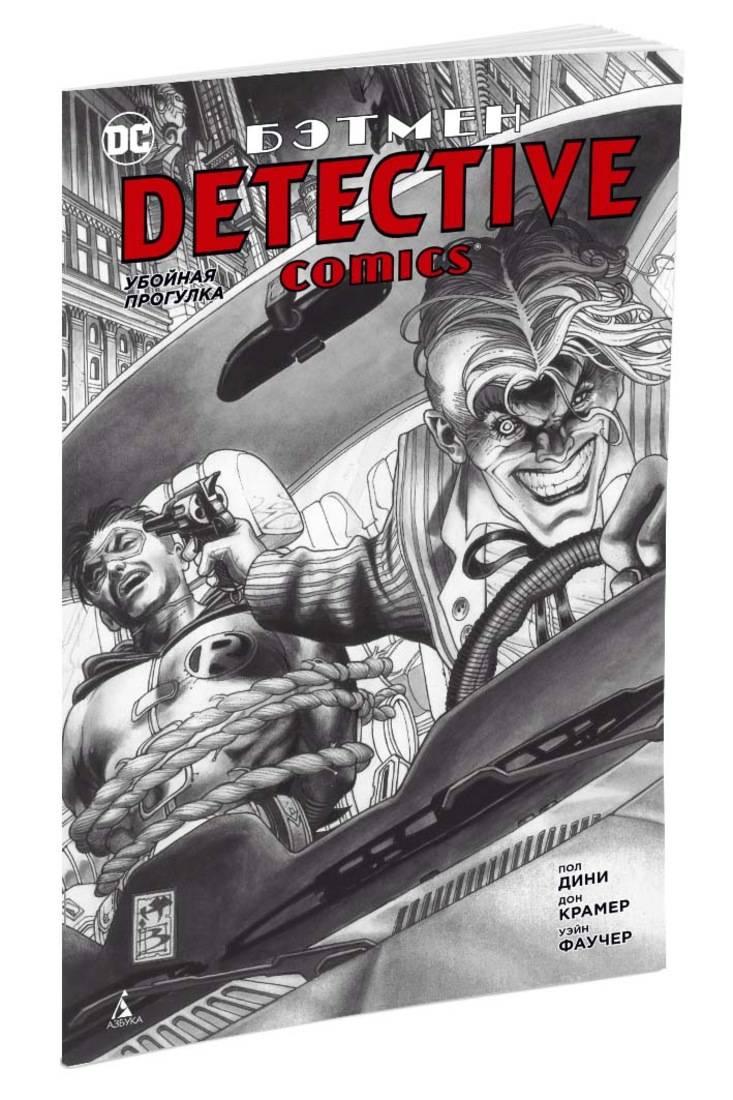 Бэтмен. Detective Comics. Убойная прогулка (мягк/обл.) ( Дини П.  )