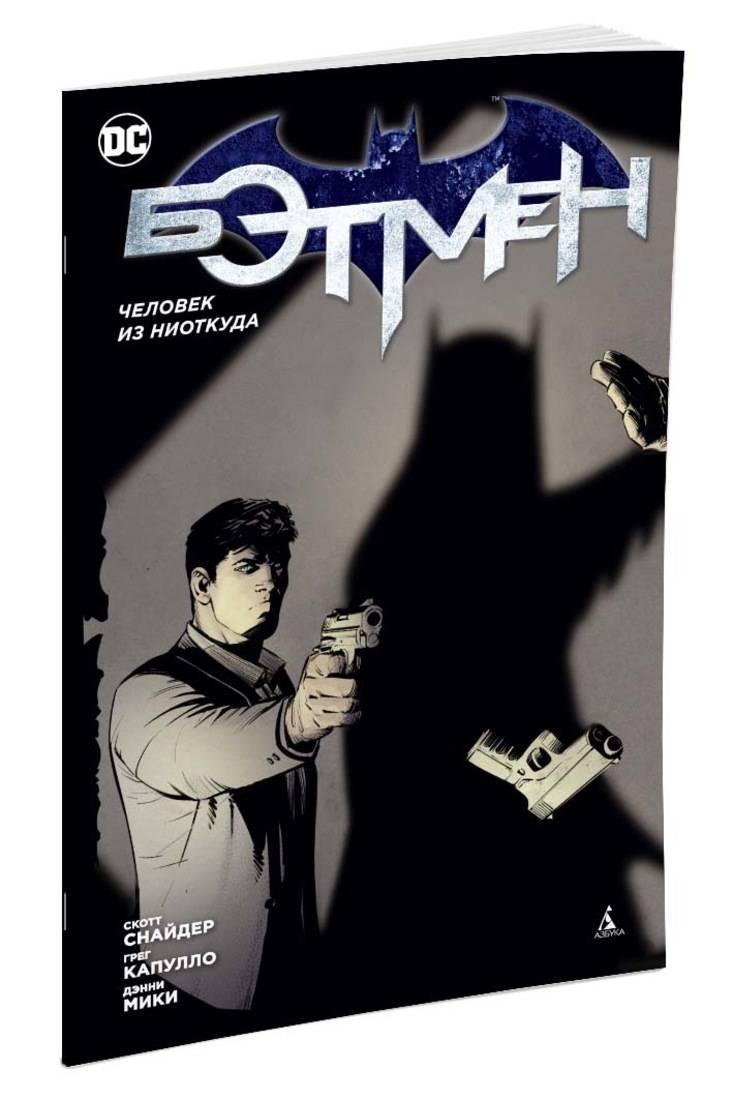 Бэтмен. Человек из ниоткуда (1-й вариант) (мягк/обл.) ( Снайдер С.  )
