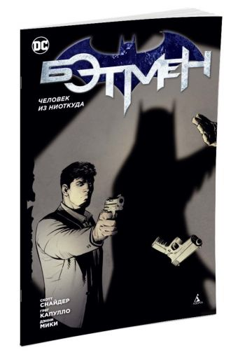 Бэтмен. Человек из ниоткуда (1-й вариант) (мягк/обл.) Снайдер С.