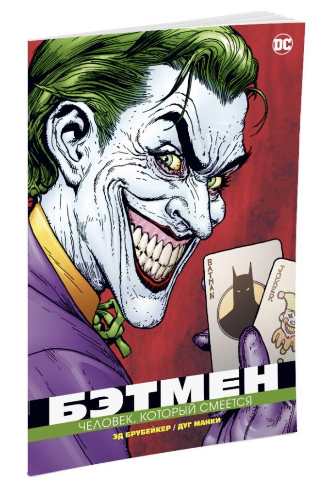 Бэтмен. Человек, который смеется (мягк/обл.) Брубейкер Э.