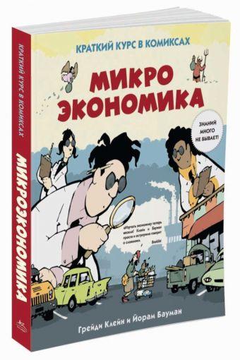 Микроэкономика. Краткий курс в комиксах Клейн Г., Бауман Й.