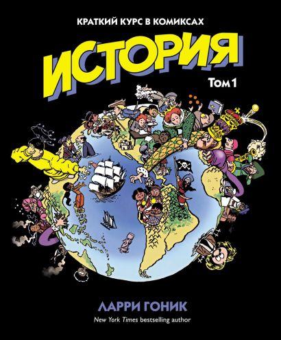 История. Краткий курс в комиксах. Том 1 - фото 1