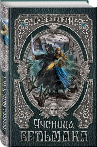 Джозеф Дилейни - Ученица Ведьмака (#14) обложка книги