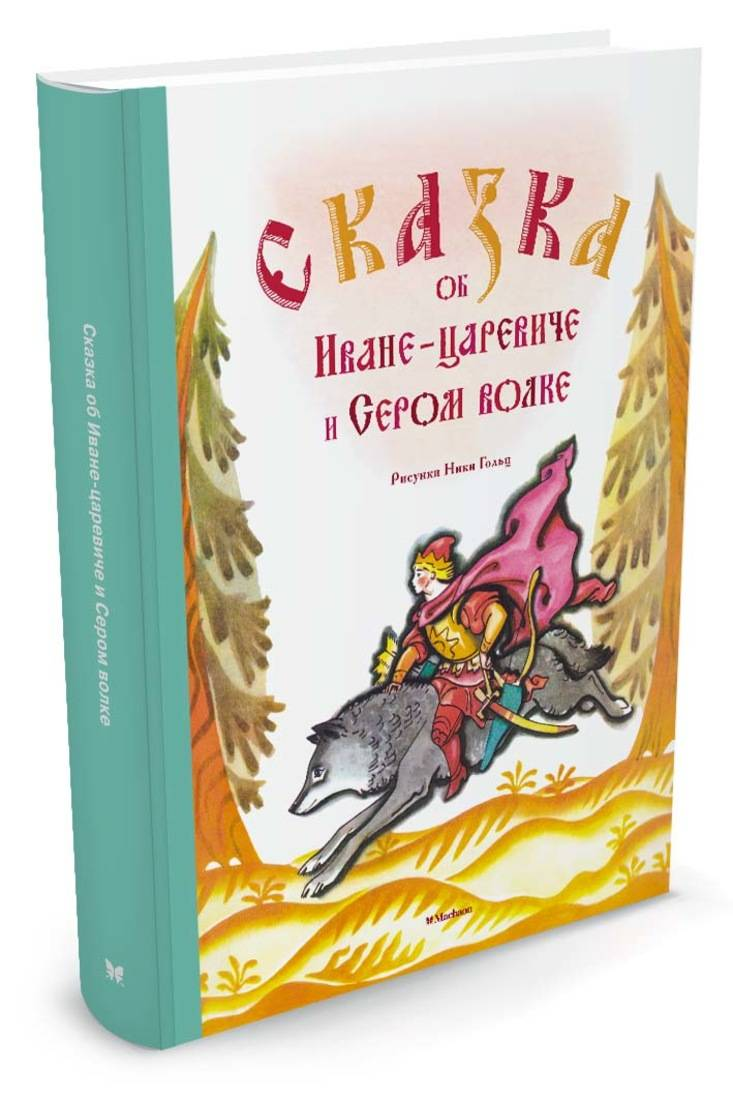 Сказка об Иване-царевиче и Сером волке (Рисунки Н. Гольц)
