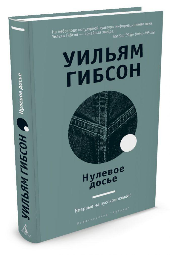 Гибсон У. - Нулевое досье обложка книги