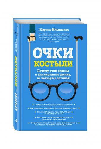 Очки-костыли. Почему очки опасны и как улучшить зрение, не пользуясь оптикой Марина Ильинская