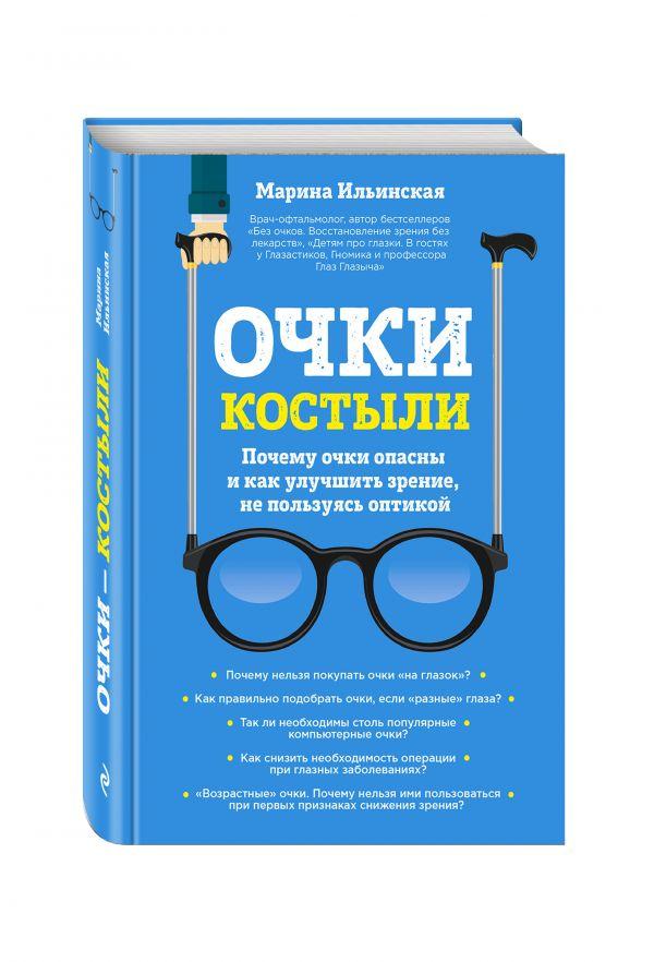 Очки-костыли. Почему очки опасны и как улучшить зрение, не пользуясь оптикой Ильинская М.В.