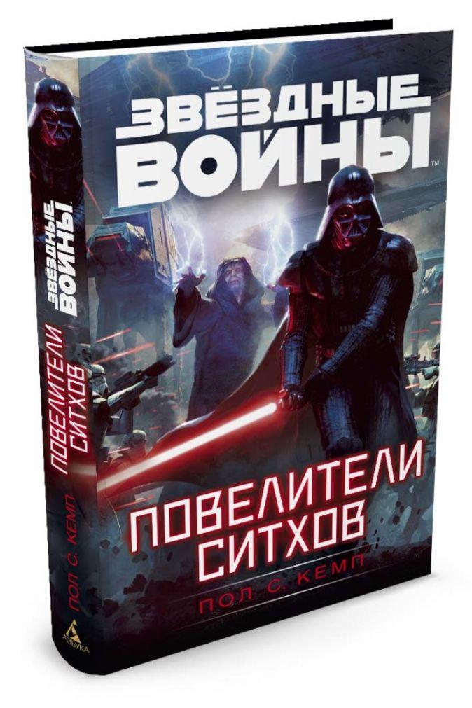 Кемп П.С. - Повелители ситхов. Звёздные Войны обложка книги