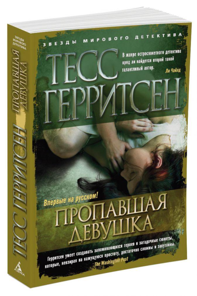 Герритсен Т. - Пропавшая девушка (мягк/обл.) обложка книги