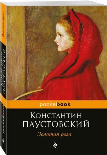 Золотая роза Константин Паустовский
