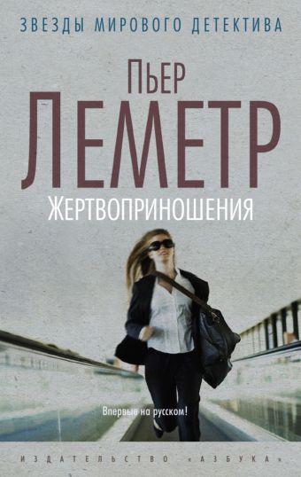 Жертвоприношения (мягк/обл.) Леметр П.