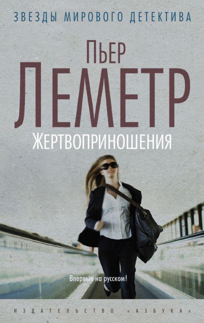 Леметр П. - Жертвоприношения (мягк/обл.) обложка книги
