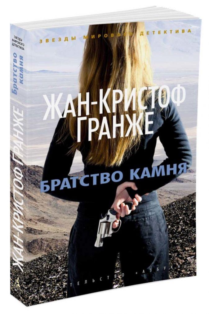 Гранже Ж.-К. - Братство камня (мягк/обл.) обложка книги