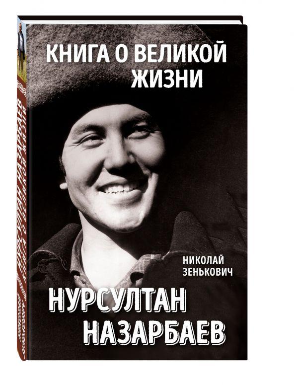Книга о великой жизни Зенькович Н.А.