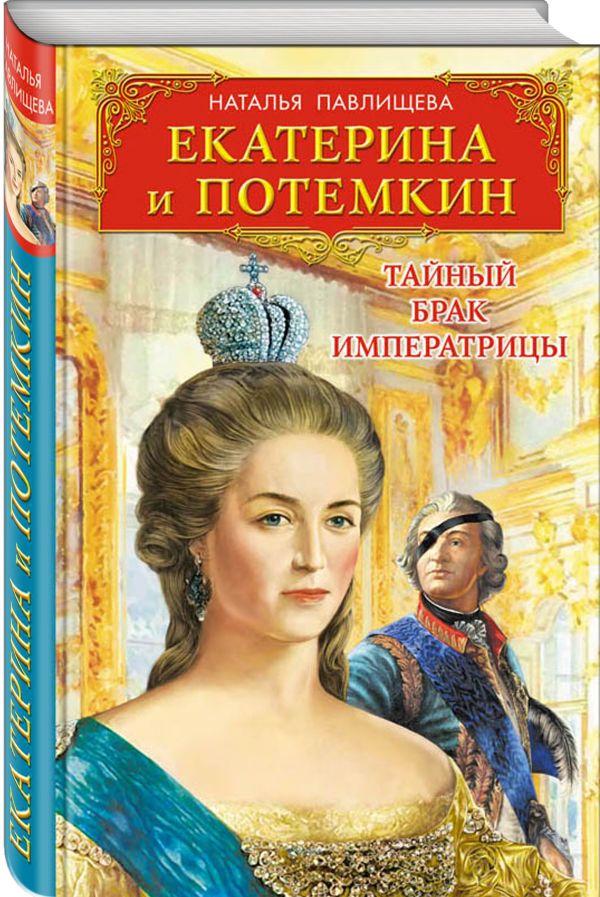 Екатерина и Потемкин. Тайный брак Императрицы Павлищева Н.П.