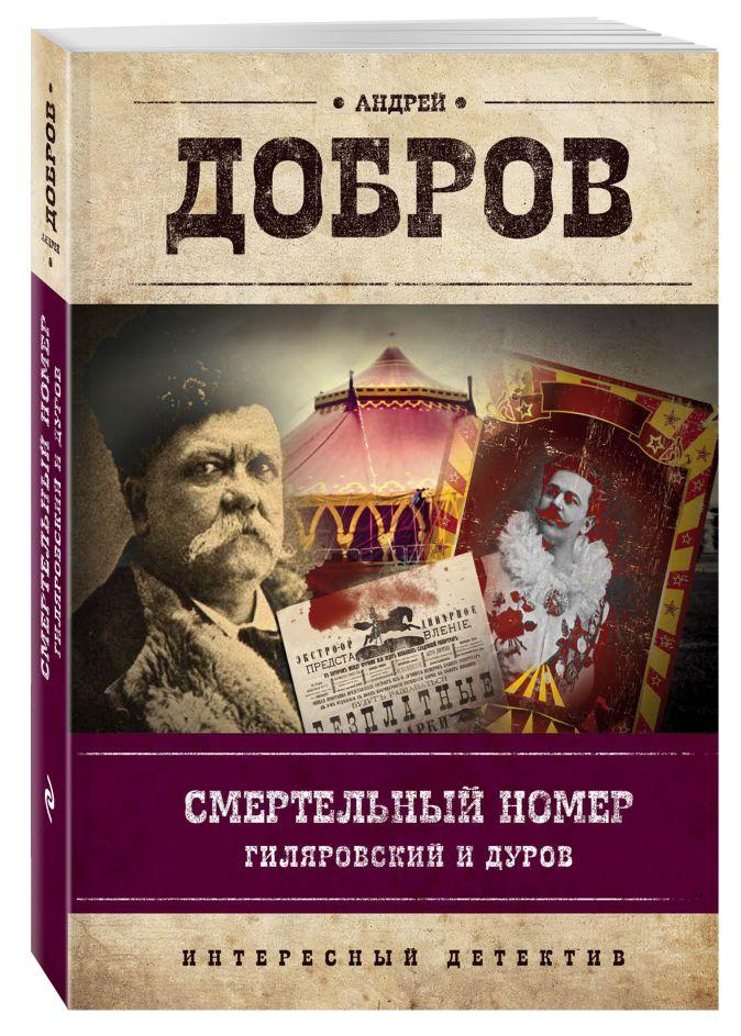 Андрей Добров - Смертельный номер. Гиляровский и Дуров обложка книги