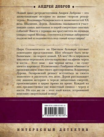 Смертельный номер. Гиляровский и Дуров Андрей Добров