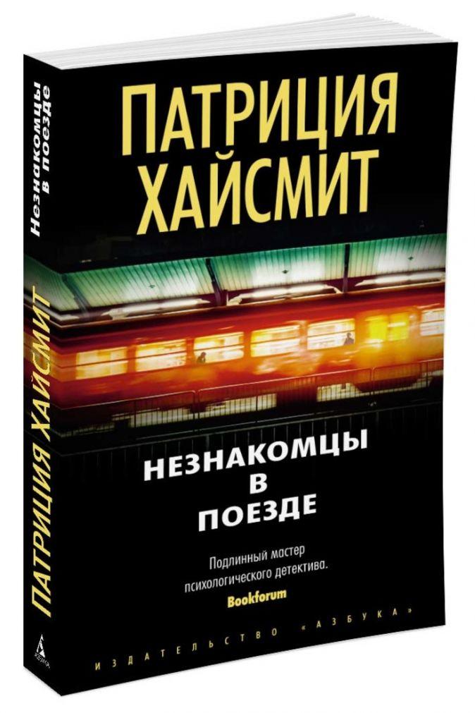 Хайсмит П. - Незнакомцы в поезде (мягк/обл.) обложка книги