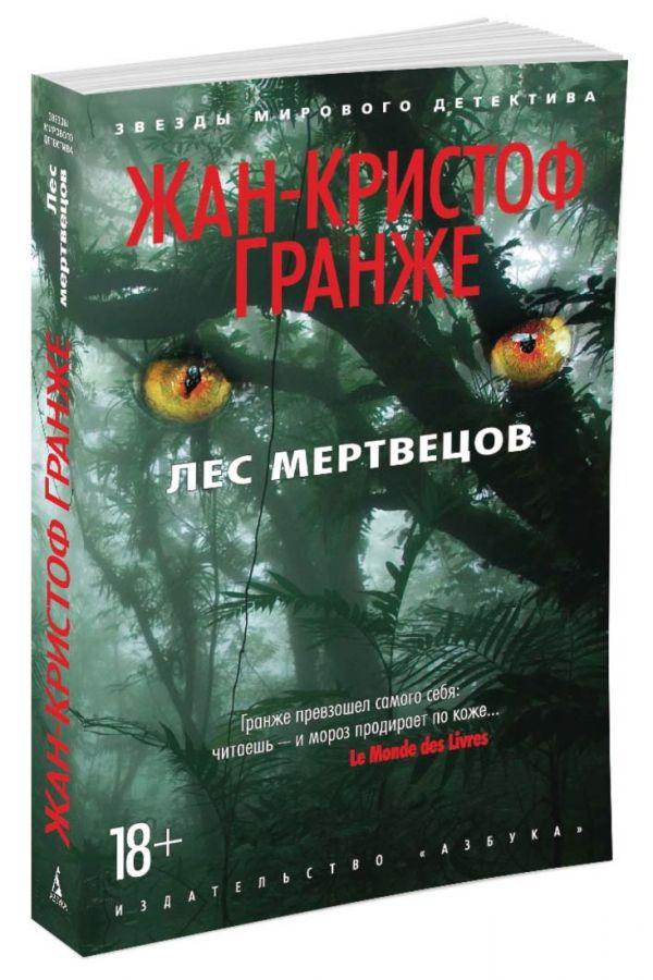 Лес мертвецов (мягк/обл.) (Гранже Жан-Кристоф)
