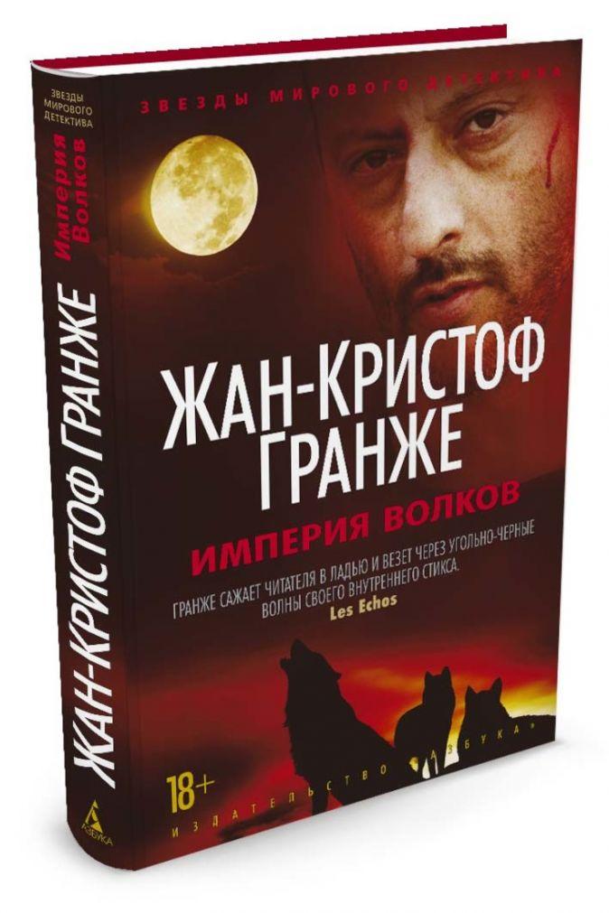 Империя Волков Гранже Ж.-К.