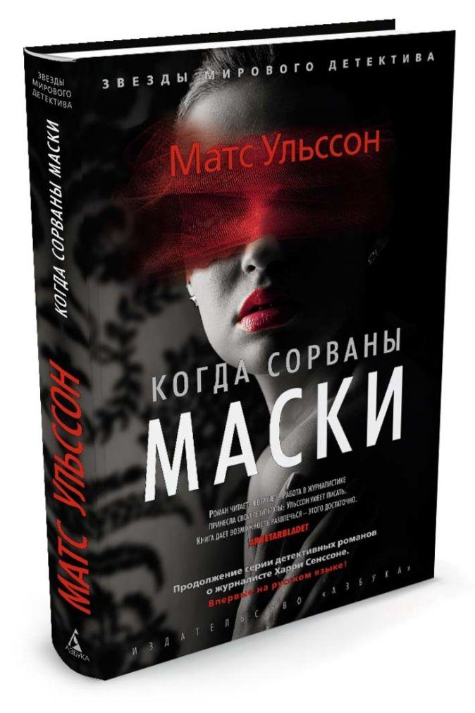 Ульссон М. - Когда сорваны маски обложка книги