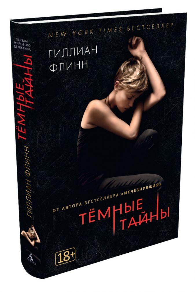 Флинн Г. - Темные тайны обложка книги