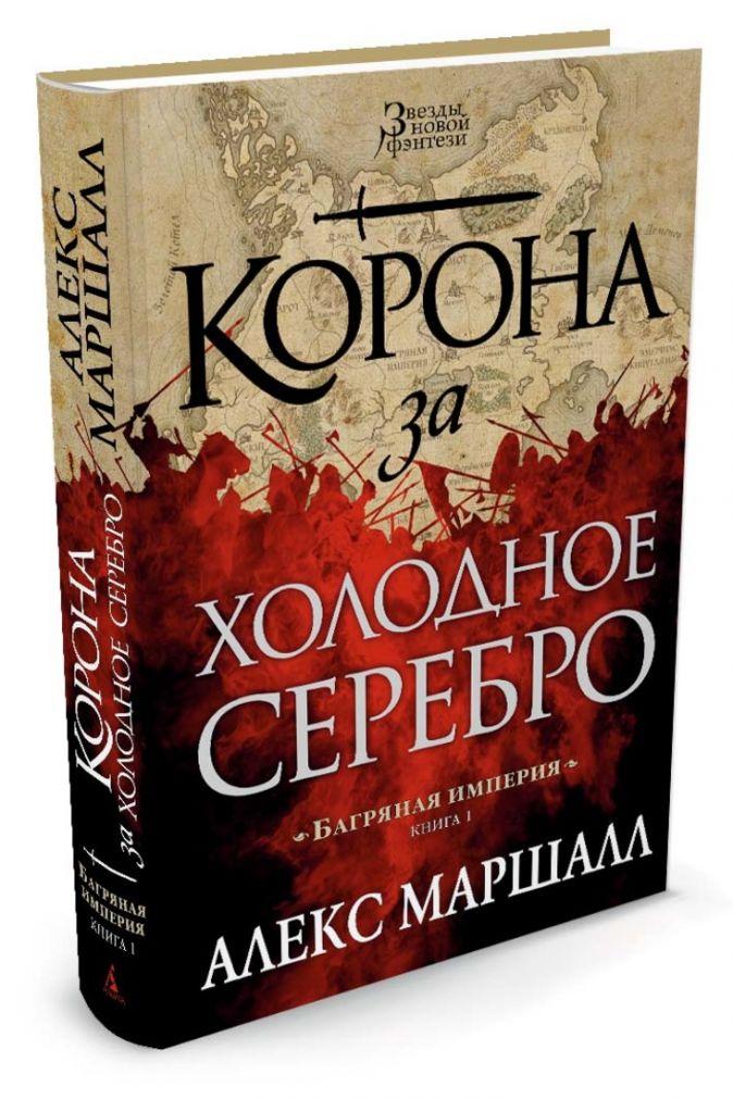 Маршалл А. - Багряная империя. Книга 1. Корона за холодное серебро обложка книги