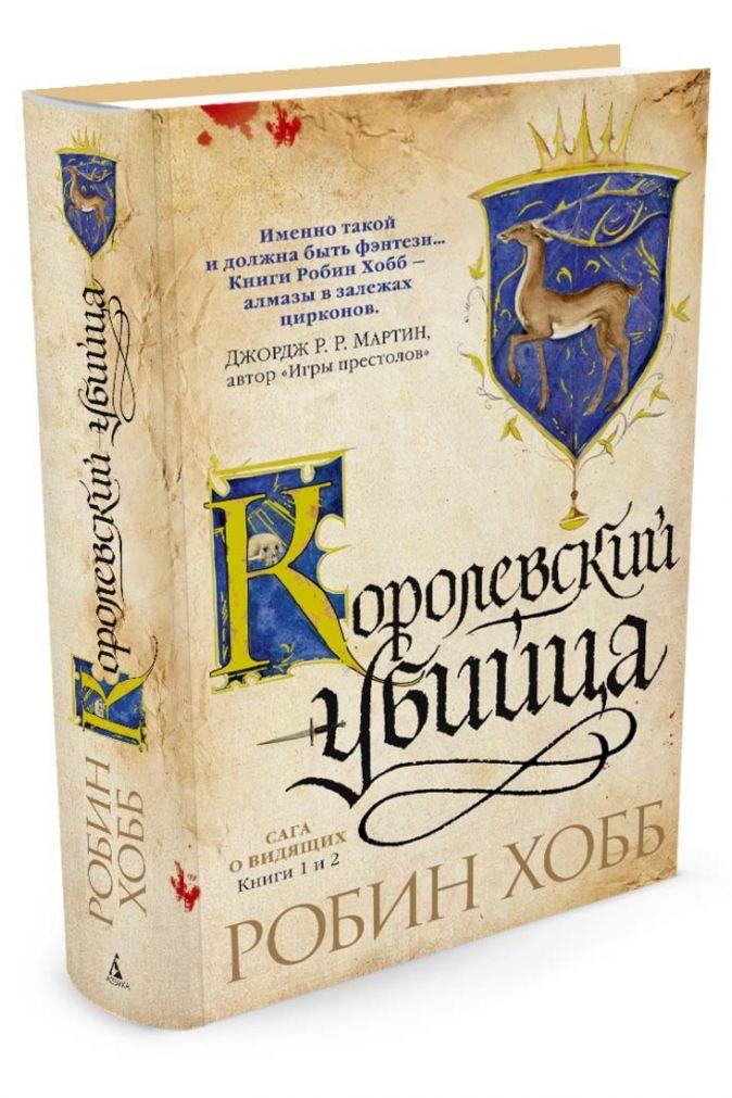 Хобб Р. - Сага о Видящих. Книги 1 и 2. Королевский убийца обложка книги