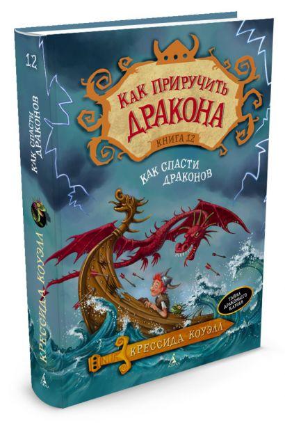 Как приручить дракона. Книга 12. Как спасти драконов - фото 1