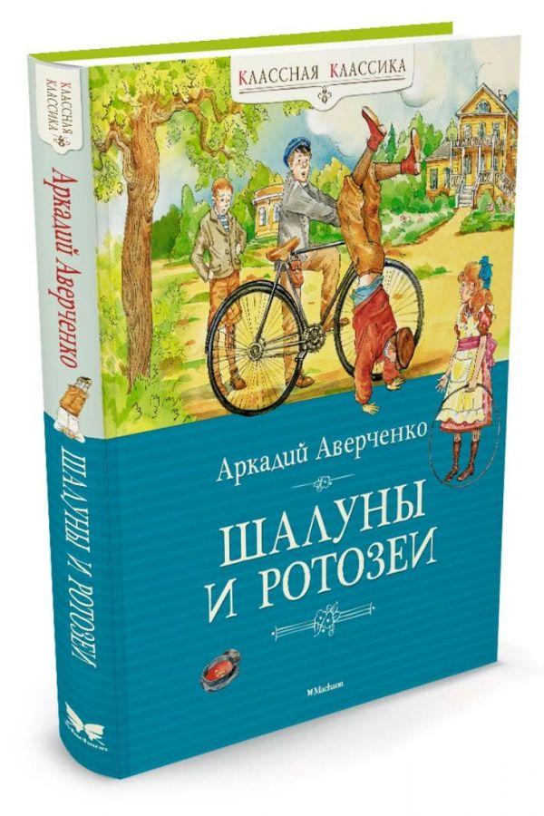 Шалуны и ротозеи Аверченко А.