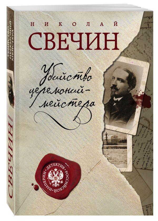 Свечин Николай Убийство церемониймейстера