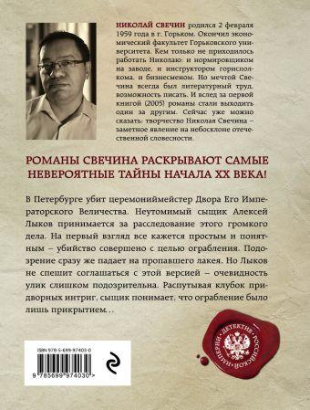 Убийство церемониймейстера Николай Свечин