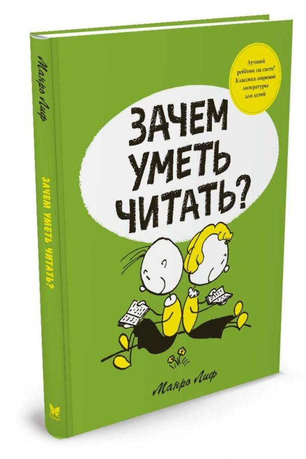 Зачем уметь читать? Лиф М.