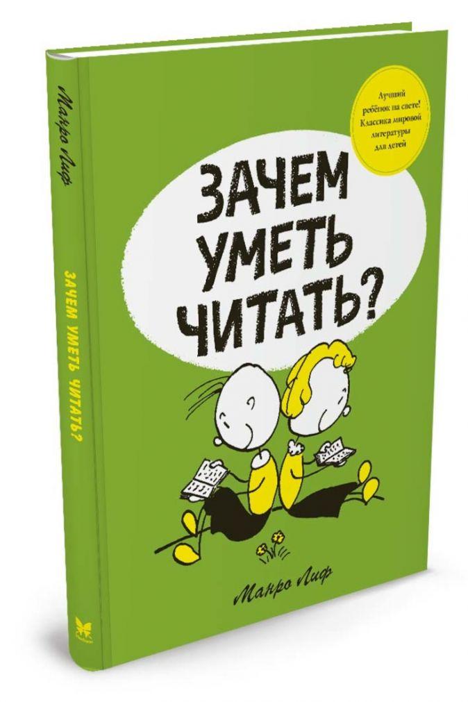 Лиф М. - Зачем уметь читать? обложка книги