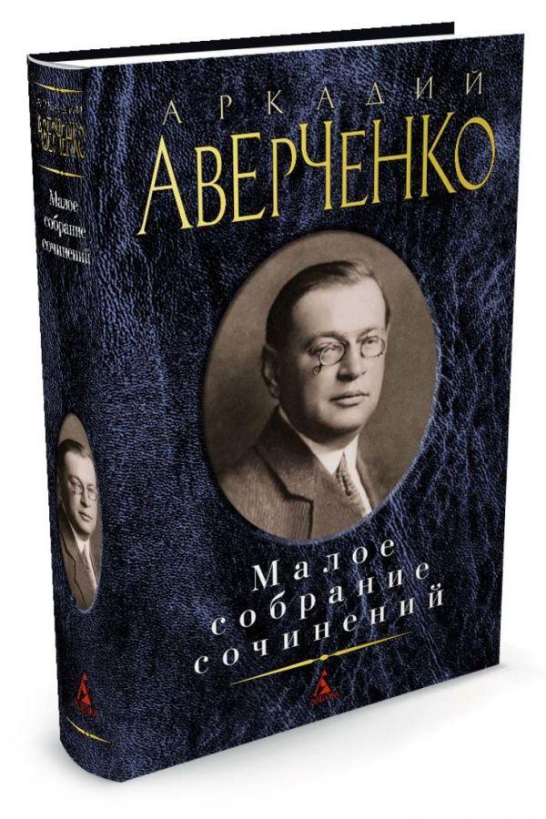 Малое собрание сочинений/Аверченко А. Аверченко А.
